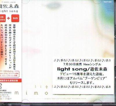 K - Mimori Yusa 遊佐未森 - light song - 日版+DVD - NEW