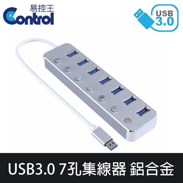 【易控王】銀色 USB集線器 USB分線器 USB延長線 USB3.0 7孔獨立開關 OTG 鋁合金(40-728S)