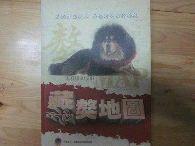 2【寵物#】藏獒地圖(藏獒尋寶攻略 為您看獒出行導航) 絕版二手書