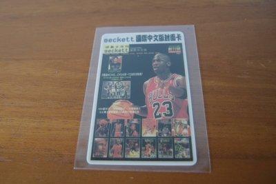 美國NBA職籃明星-MICHAEL JORDAN(Beckett國際中文版封面卡-創刊號 永久保存版 限量發行)-號碼: