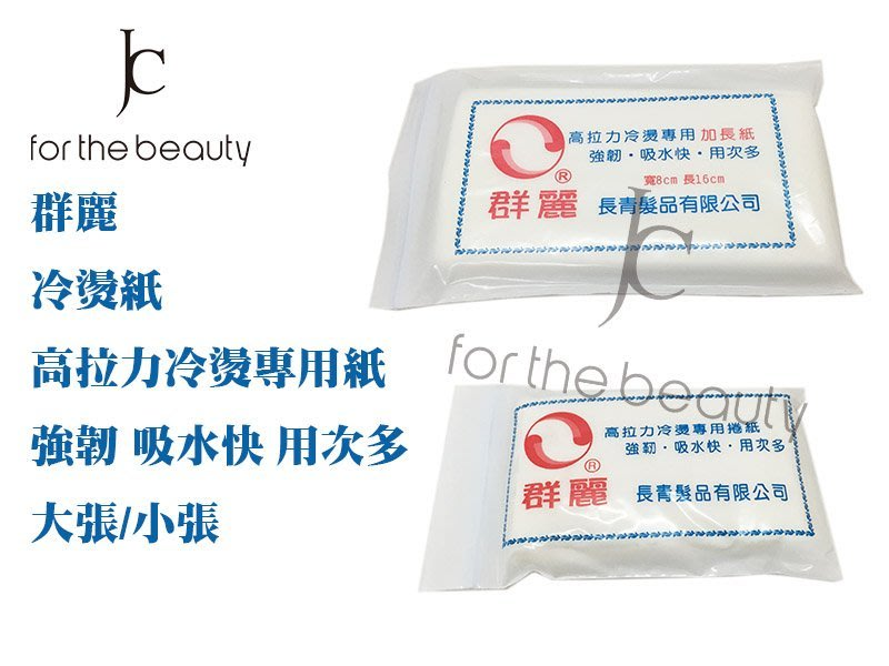 『JC shop』群麗專業美髮冷燙紙 一般尺寸 重複使用 冷燙紙 吸水 藥水 捲心 直髮 捲髮 專業造型 燙髮紙