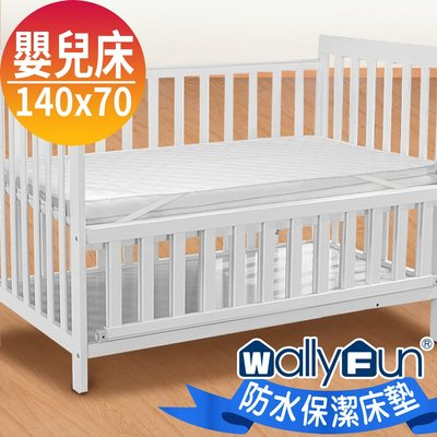 WallyFun 屋麗坊 (防水款) 嬰兒床專用平單式防水保潔墊 140X70--100%台灣製造(還可接受訂製尺寸喔)