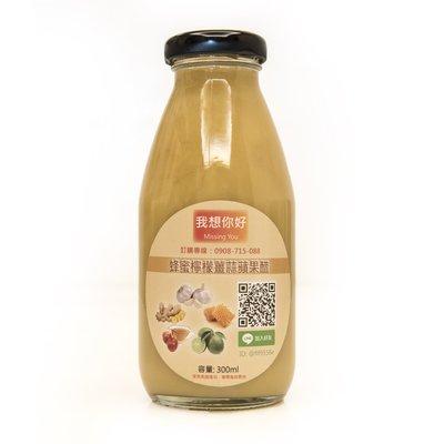 【我想你好】蜂蜜檸檬薑蒜果醋 300ml/瓶