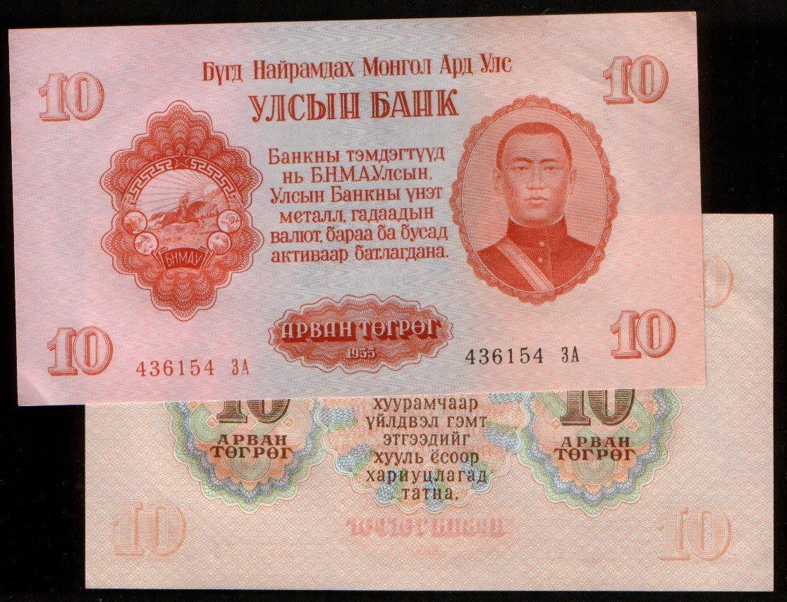Mongolia(蒙古紙幣),P31,10-TUG.,1955,品相95新AU+