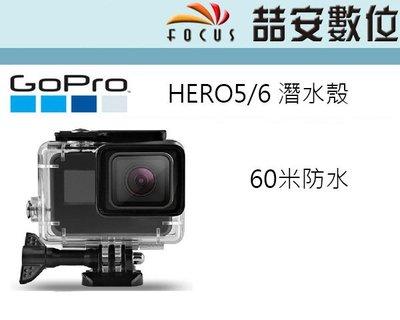 《喆安數位》 GoPro HERO 5/6 副廠潛水殼  60米深度 2