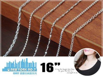 925純銀項鍊~~獨家高級龍蝦扣生產製作【JO JO WU】.(16吋下標處) 六款