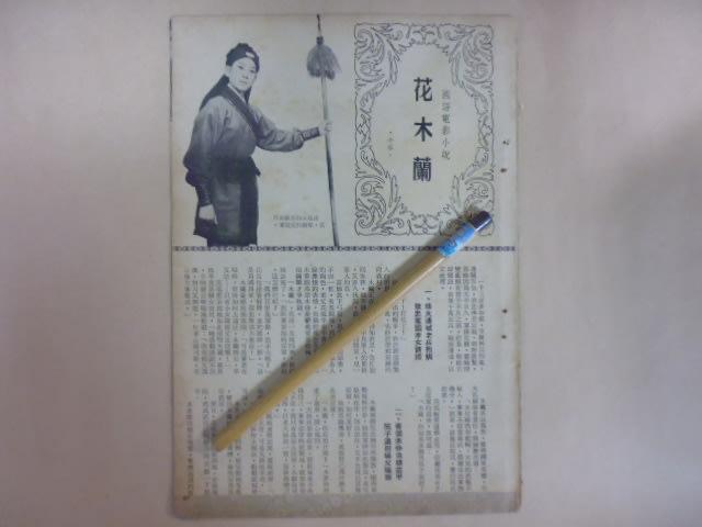 明星錄*凌波主演(花木蘭)電影廣告及小說圖文5頁完(k367-5)