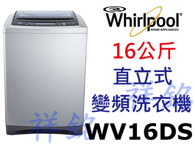 祥銘Whirlpool惠而浦16公斤DD直驅變頻直立洗衣機WV16DS請詢價