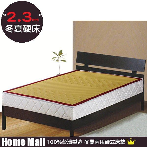 HOME MALL~緹花冬夏兩用硬式彈簧床墊-雙人3600元 另有單人.加大尺寸(雙北市免運費)