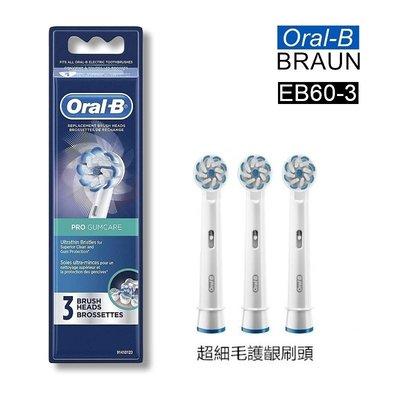 德國百靈 Oral-B 3D 電動牙刷 原廠 EB60 超細毛護齦刷頭 【3支裝】