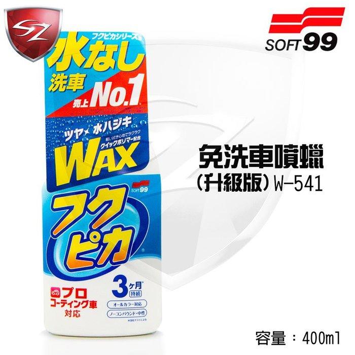 SOFT99 免洗車噴蠟(升級版) W-541 減輕污漬的附著 專業鍍膜車輛也能使用 漆面形成一層光澤和撥水效果