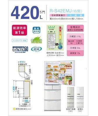 【紳運】【HITACHI日立】420公升五門變頻冰箱【RS42EMJ】【中壢店=實體店面】2