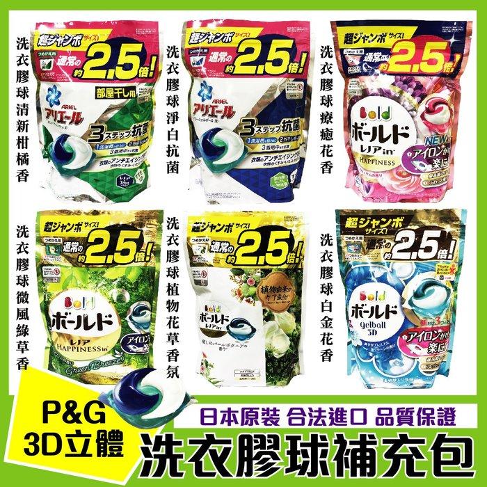 舞味本舖 日本P&G 3D 44顆 立體洗衣膠球 補充包 洗衣膠球 洗衣球 2.5倍 3D洗衣膠球補充包