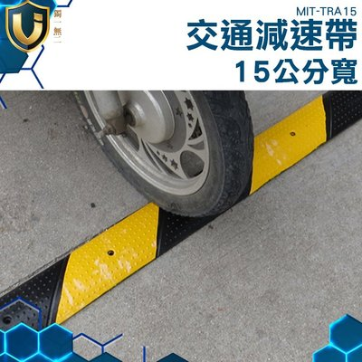 獨一無二 TRA15 交通減速帶 15公分寬工程橡膠
