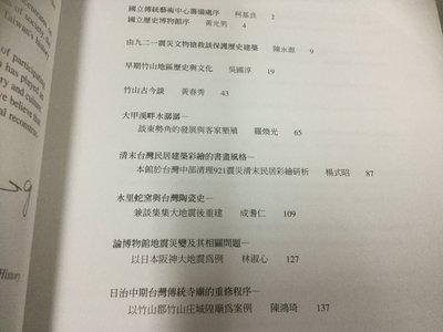 搶救文物-九二一大地震災區文物研究展圖錄,報告