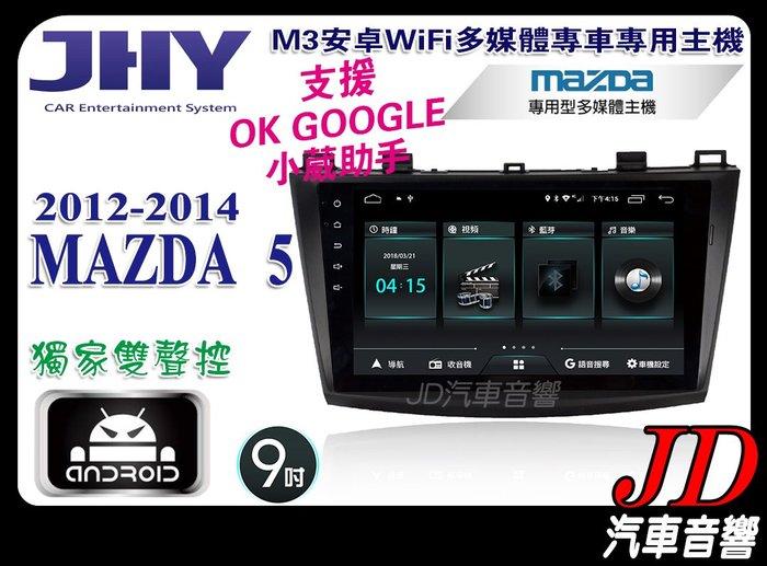 【JD 新北 桃園】JHY M3 MAZDA M5 馬五 12-14 9吋安卓專用機。DVD/可雙導航/藍芽/雙聲控系統