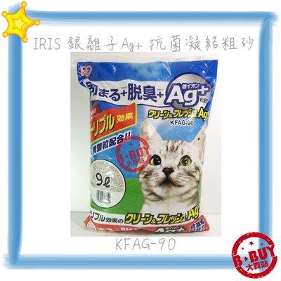 BBUY 日本 IRIS 銀離子Ag+ 抗菌凝結粗砂 KFAG-90 超強凝結 加強除臭 抗菌 9L約8KG 貓砂 礦砂