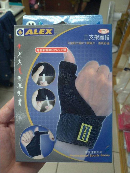 【iSport愛運動】♤   運動防護 ♤ ALEX 三支架護指 T41 媽媽手可用