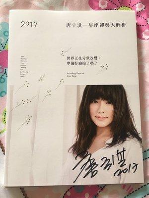 ♥ 唐立淇 ♥ 2017 唐立淇 星座運勢大解析(簽名版)