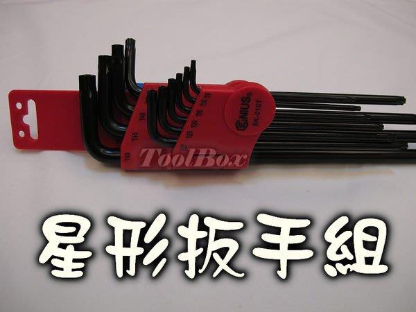 【ToolBox】加拿大-Genius-星形中空扳手~工具組-10件式工具組