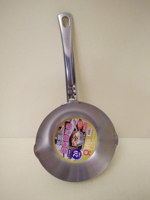 正304(18-8)不鏽鋼0.8超厚斷熱雪平鍋20cm