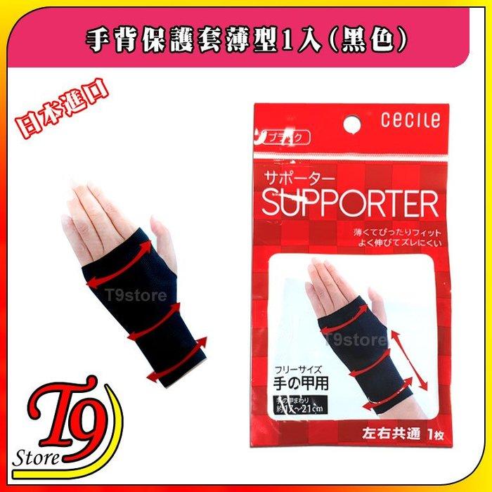 【T9store】日本進口 Cecile 手背保護套薄型1入黑色(保護手)