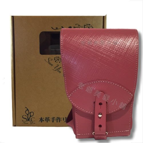[本革手作]真皮皮革剪刀包-粉色(有蓋)-5隻裝