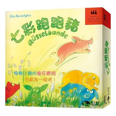 現貨【小海豚正版桌遊趣】七彩跑跑豬 Ruesselbande 繁體中文版 正版桌遊