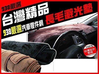 938嚴選 避光墊 TOYOTA 豐田 PREMIO 1997-1999年 黑咖兩色 防倒影 保護儀表板 行車更安全