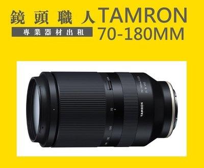 ☆ 鏡頭職人☆ :::: Tamron 70-180MM F2.8 FOR SONY FE A7 A9 出租 師大 板橋