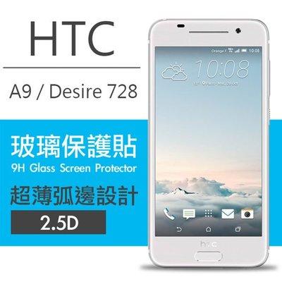 【Max魔力生活家】HTC Desire 728/ 9H鋼化玻璃保護貼 弧邊透明設計 0.26mm