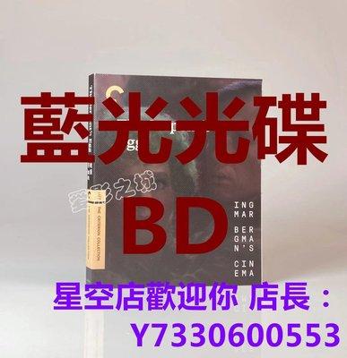 藍光光碟/BD 蛇蛋(1977)英格瑪·伯格曼懸疑電影1080P高清收藏版 繁體中字 全新盒裝