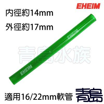 五7↓↓QQ庫存品。。。青島水族。。。德國EHEIM----硬水管 適用16/22mm軟管==單支