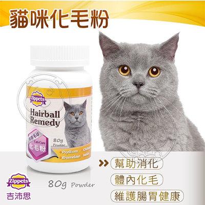 【🐱🐶培菓寵物48H出貨🐰🐹】Zippets 吉沛思》貓咪化毛粉-80g 特價380元