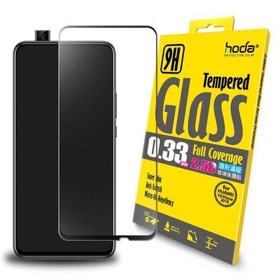 光華商場。包你個頭【HODA】華為 2019 Y9 /Y9Prime 2.5D 隱形 滿版 高透 9H 鋼化玻璃 保護貼