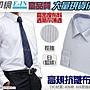 衣印網- 白藍條抗皺襯衫短袖白襯衫長袖白襯衫...