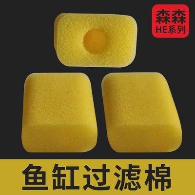 (台灣)森森HE超白小魚缸內置專用棉過濾棉 黃色棉HE原裝水泵溫度探頭