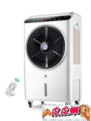 空調扇家用制冷器工業冷風機商用小型空調水冷風扇單冷氣機【皮皮蝦】