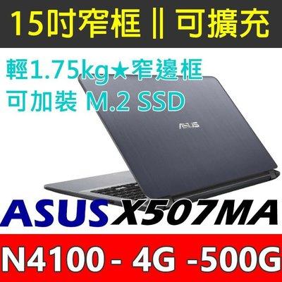 ✅可加裝SSD【光華佳佳】ASUS 華碩 X507MA-0071BN4100 15.6吋 窄邊框文書筆電