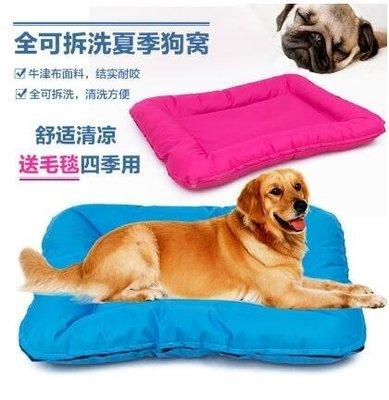 大型金毛可拆洗大型犬不粘毛狗墊子耐咬狗床【M】 JX
