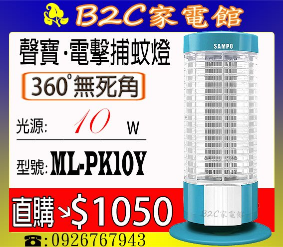 《B2C家電館》【直購價↘$1050~360度無死角~一夜好眠】【聲寶~10W電擊式捕蚊燈】ML-PK10Y