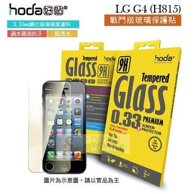 s日光通訊@HODA-GLA LG G4 (H815)  戰鬥版 防爆鋼化玻璃保護貼/保護膜/螢幕貼/螢幕膜/玻璃貼