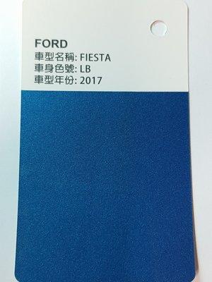 艾仕得(杜邦)Cromax 原廠配方點漆筆.補漆筆 FORD 全車系 顏色:星耀藍 色號:LB