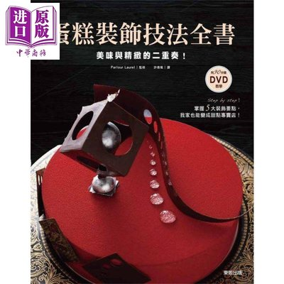 蛋糕裝飾技法全書 美味與精緻的二重奏 港臺原版 Parlour Laurel 臺灣東販 烘焙