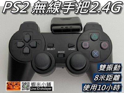 PS2 無線震動手把/無線震動搖桿 2.4G 附接收器 全新副廠盒裝 直購價300元 桃園《蝦米小鋪》