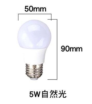 台燈led燈泡 5W 自然光 4000K 4200K 省電燈泡 5瓦 110V 220V 全電壓 E27 桃園市