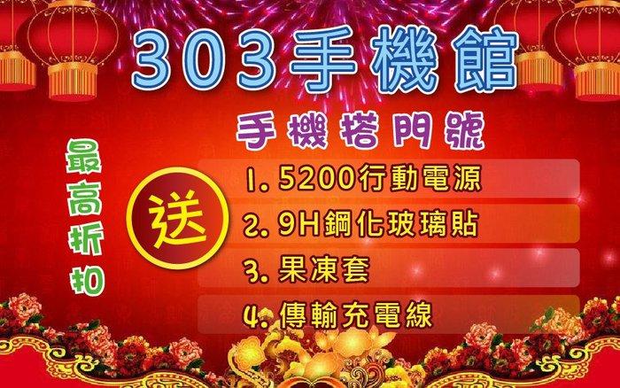 303手機館Apple iPhone 8 64GB搭中華遠傳台哥大$0元再送傳輸線+保護貼+清水套方案請洽門市
