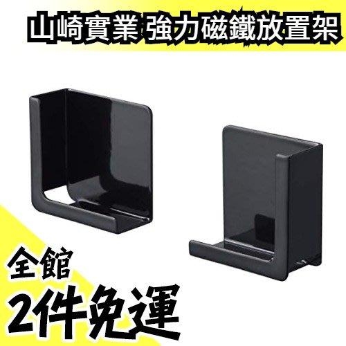 日本空運 山崎實業 Yamazaki 強力磁鐵 手機 平板 放置架 冰箱 冷凍庫 黑板 可承重1公斤【水貨碼頭】