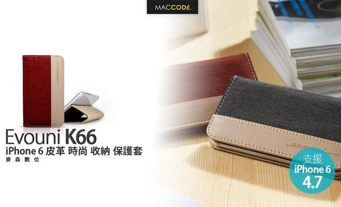 Evouni K66 iPhone 6S / 6 專用 皮革 時尚 收納 保護套 現貨 含稅 免運