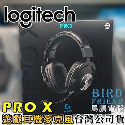 【鳥鵬電腦】logitech 羅技  PRO X 遊戲耳機麥克風 BLUE VO!CE 技術 7.1聲道環繞音效 公司貨